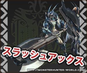 スラッシュアックス 【MHW】モンスターハンターワールド