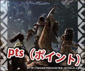pts(ポイント) 【MHW】モンスターハンターワールド