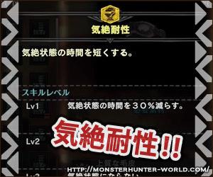 気絶耐性 【MHW】モンスターハンターワールド