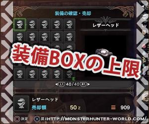 装備BOXの上限 【MHW】モンスターハンターワールド