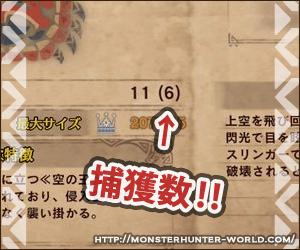 モンスターの捕獲数 【MHW】モンスターハンターワールド