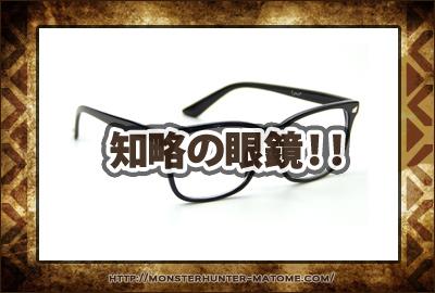 知略の眼鏡 モンスターハンターワールド