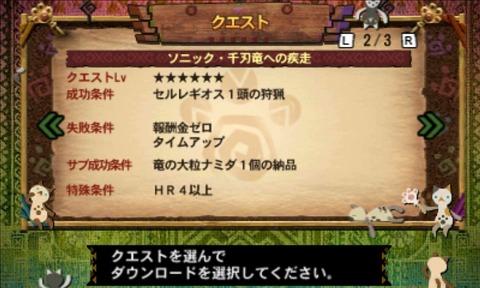 ソニック・千刃竜への疾走02