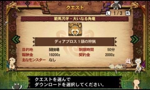 範馬刃牙・大いなる角竜01