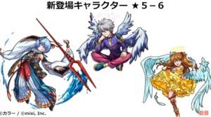 新登場キャラクター★5-6