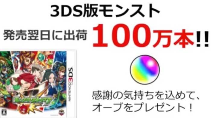 3DS版モンストが出荷本数100万本突破
