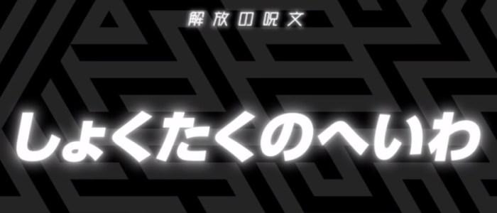 アニメ2nd第16話解放の呪文
