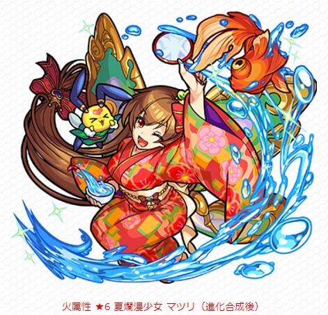 火属性 ★6 夏爛漫少女 マツリ(進化合成後)