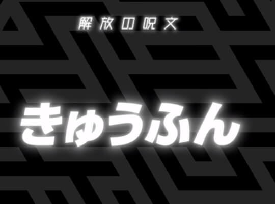 アニメ19話解放の呪文