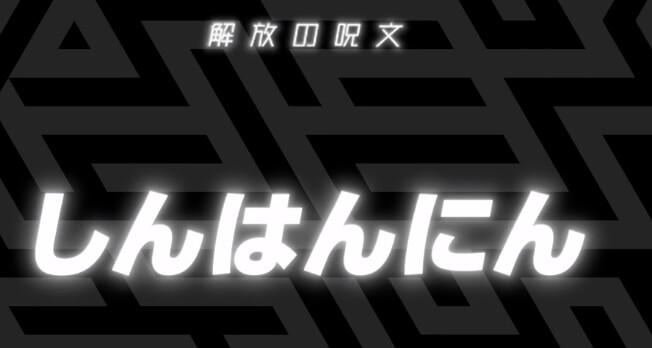 アニメ2nd第20話解放の呪文