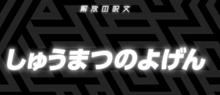 モンストアニメ2nd第23話解放の呪文