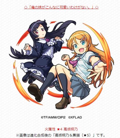 高坂桐乃&黒猫(★5)
