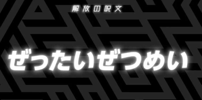 モンストアニメ3nd第1話解放の呪文