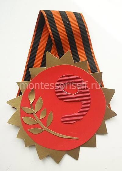 Пожалуйста, открытка медаль на 9 мая
