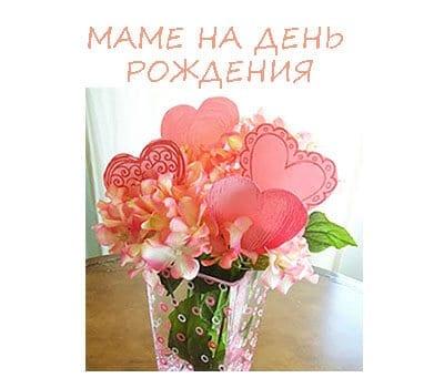 Presente mãe faz você mesmo para um aniversário