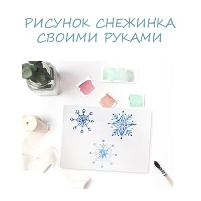 Desenho de floco de neve com lápis e tintas para crianças: classe master fased
