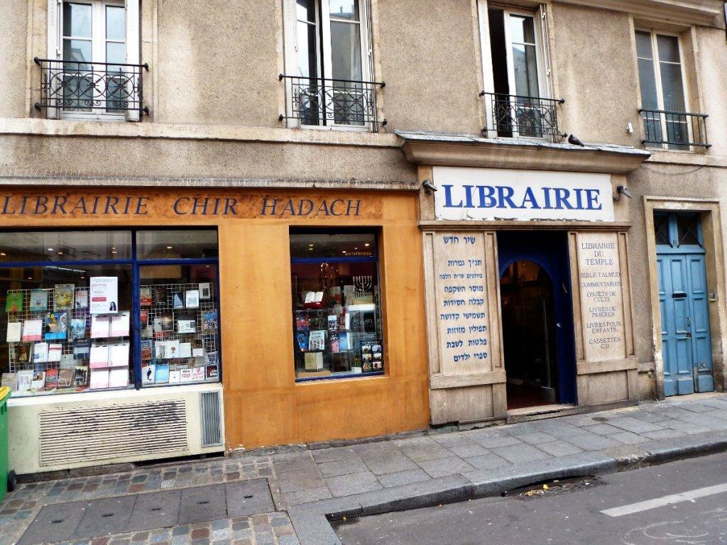 Librairie Chir Hadach