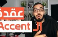 حل عقدة اللكنة أو الـ Accent في اللغة الإنجليزية