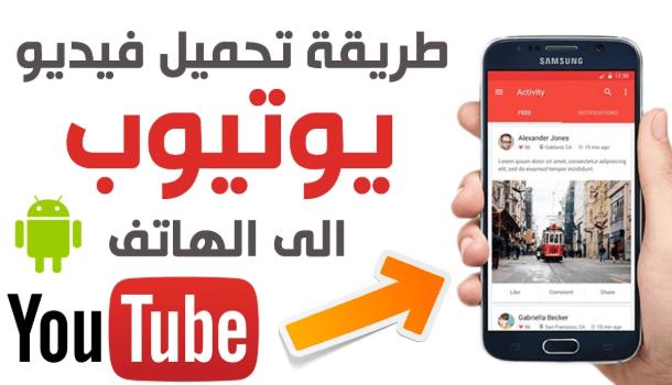 كيفية تحميل فيديو من اليوتيوب لهاتفك الاندرويد؟