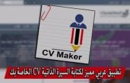 افضل تطبيق عربي لصنع السيرة الذاتية بالعربي والانجليزي