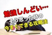 勉強 しんどい