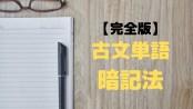 【完全版】古文単語暗記法