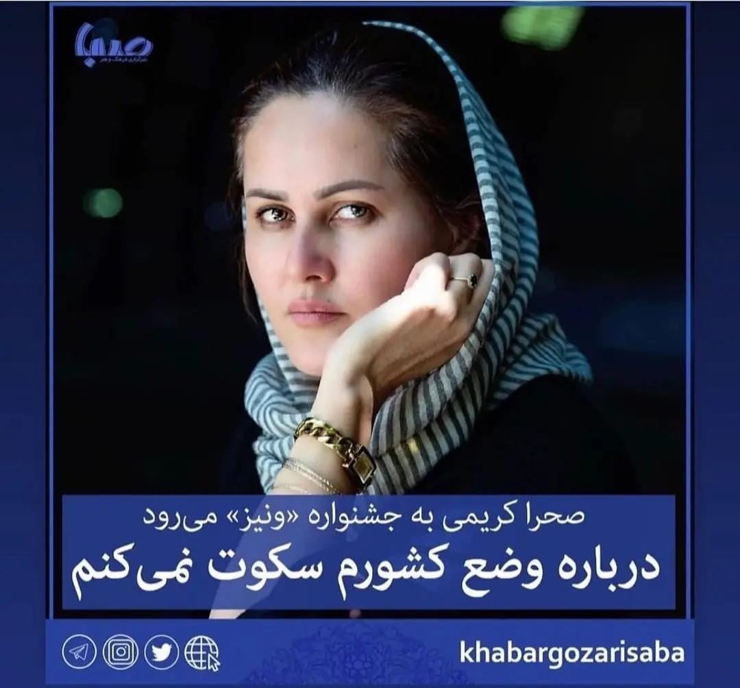 Sahraa Karimi