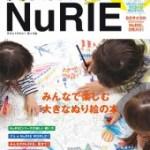 NuRIE宝島社の本表紙