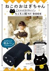 ねこのおはぎちゃん にゃんともかわいい!もふもふ枕カバーBOOK