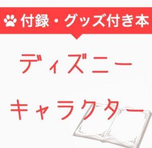 宝島社 ディズニーキャラクター 2017年発売付録付きムック本