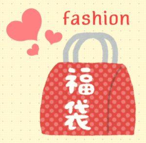 ファッションブランド福袋