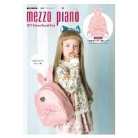 メゾピアノ2017年秋ムック本の表紙