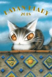 2018年度猫のダヤン手帳表紙