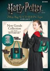 ハリーポッターのバッグ付き本(緑色)
