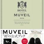 HOTEL MUVEIL BOOK表紙
