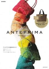 「アンテプリマ」のブランドムック第2弾