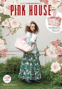 2019年2月発売ピンクハウスのムック本表紙