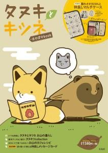 2018年4月発売付録つきムック本タヌキとキツネほのぼのbook表紙