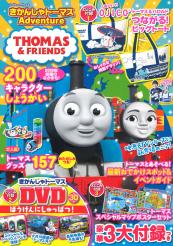 2019年3月発売学研ムック「きかんしゃトーマスAdventure」表紙