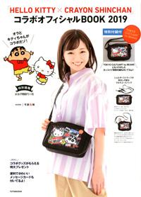 「HELLO KITTY×CRAYON SHINCHAN」コラボオフィシャルBOOK2019表紙
