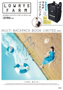 ツタヤ限定LOWRYS FARM MULTI BACKPACK BOOKの表紙