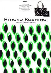 2012年発売HIROKO KOSHINO付録つきムック本表紙画像