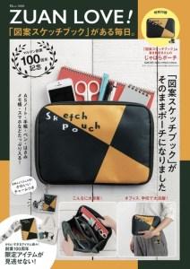 宝島社ムック本ZUAN LOVE! 「図案スケッチブック」がある毎日。表紙