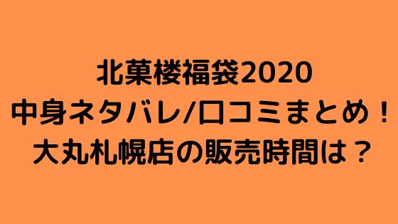 北菓楼福袋2020 中身ネタバレ/口コミまとめ!大丸札幌店の販売