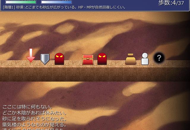 一直線迷宮 ゲーム画面