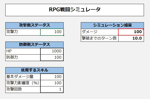 RPG戦闘シミュレータ