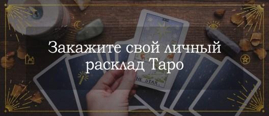 Заказать личный расклад Таро