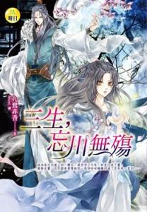 Sansheng, Death Exists Not at the River of Oblivion