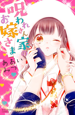 ~RAW: Noroware-san Chi no Oyome-sama