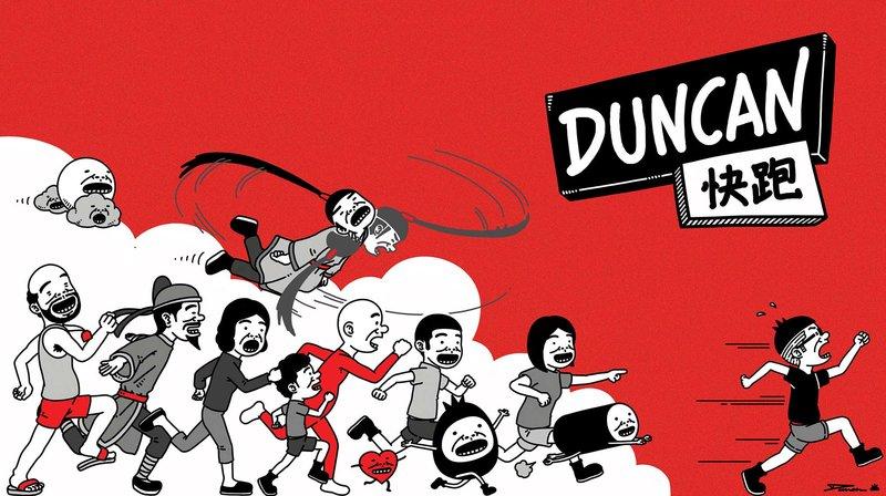 《Duncan快跑》(Duncan Run)